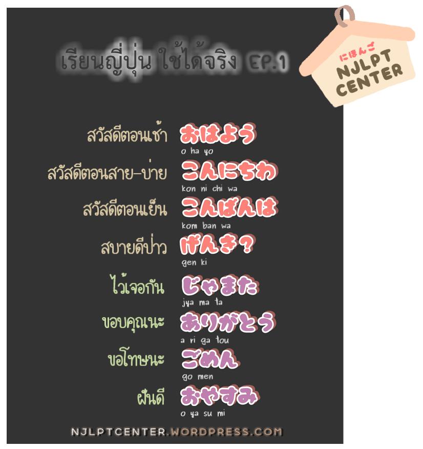 เร ยนญ ป น ใช ได จร ง ep 1 njlpt สอบว ดระด บภาษา